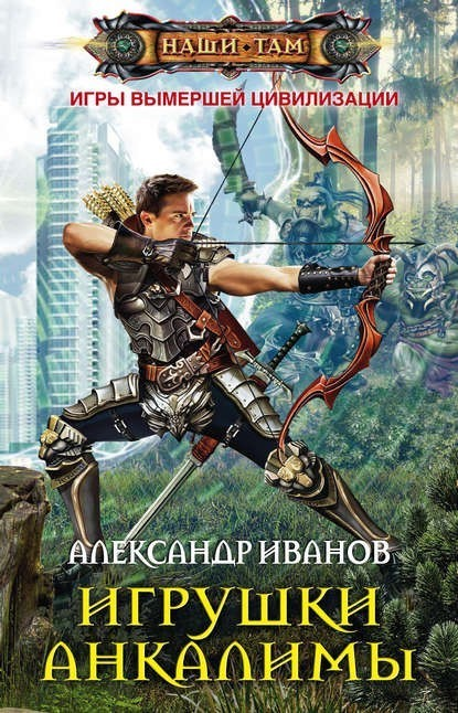 Игрушки Анкалимы - Александр Иванов