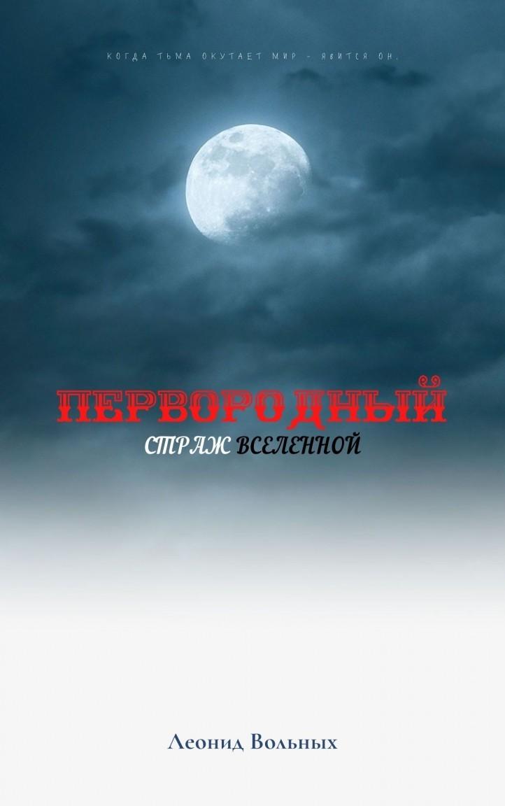 Первородный: Страж вселенной - Леонид Вольных