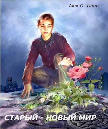 Старый - Новый мир - AlexOTimm, Жанр книги