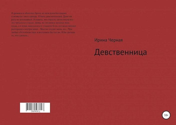 Девственница - Черная Ирина
