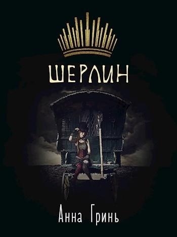 Шерлин - Анна Гринь
