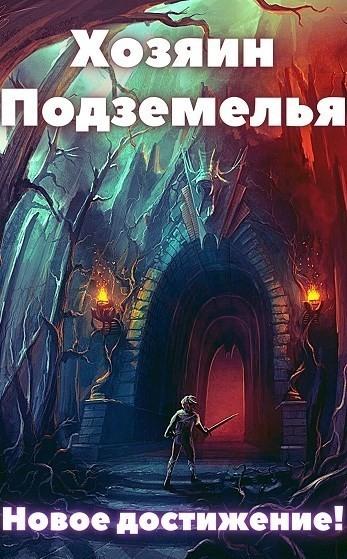 Хозяин Подземелья - Жаркое Пламя
