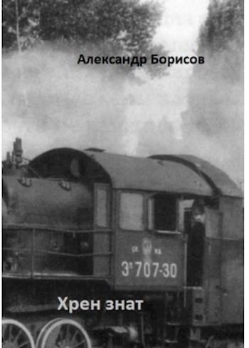 Хрен знат - Борисов Александр Анатольевич