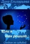 Если я так решила… (Следом за судьбой - 1) - Дина Елизарьева