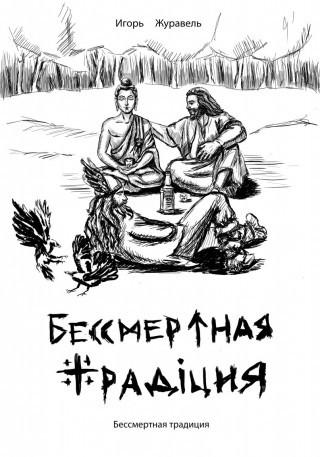 Бессмертная традиция - Игорь Журавель