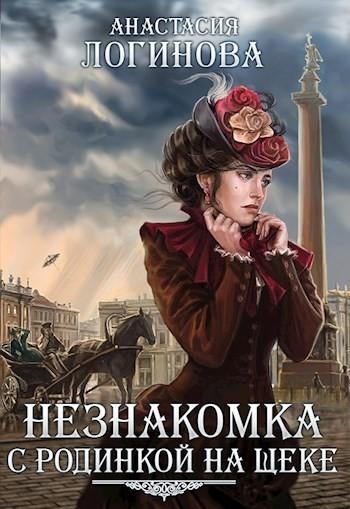 Незнакомка с родинкой на щеке - Анастасия Логинова