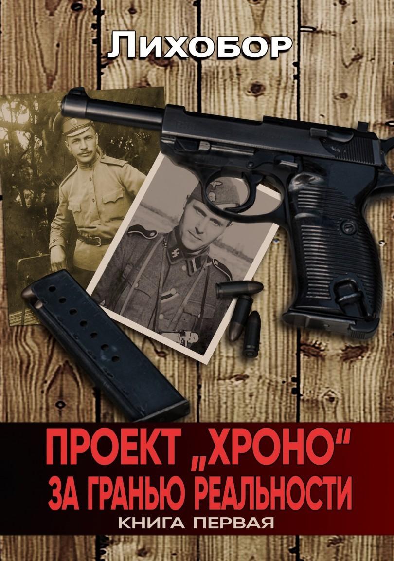 """Проект """"Хроно"""" За гранью реальности - Lichobor"""