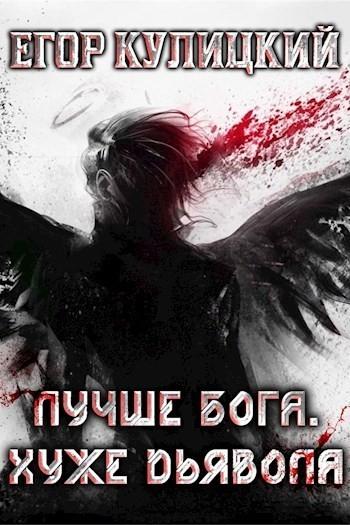 Лучше Бога. Хуже Дьявола Том 1 Книга 3 - Егор Кулицкий