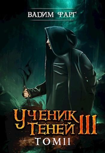 Ученик Теней 3. Том 2 - Вадим Фарг