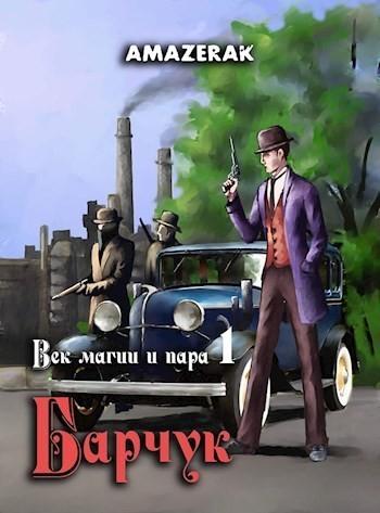 Век магии и пара. Книга 1. Барчук - Amazerak