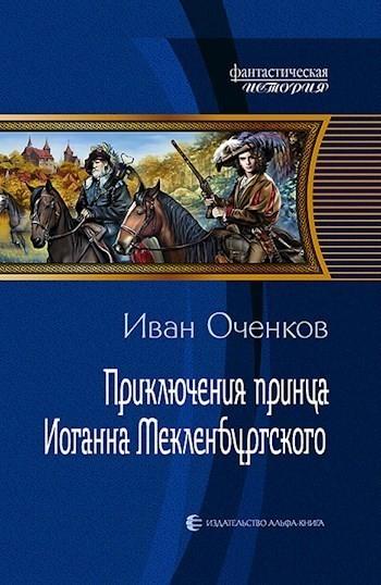 Приключения принца Иоганна Мекленбургского - Оченков Иван