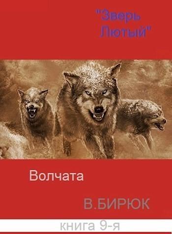 Зверь лютый Книга 9. Волчата - В.Бирюк