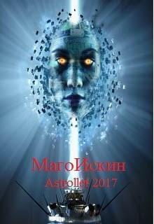 МагоИскин - Astrollet