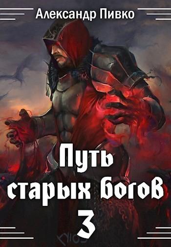 Путь старых богов-3: Война крови - Пивко Александр Владимирович