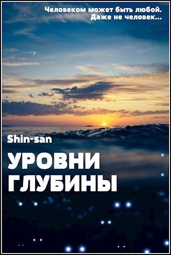 Уровни Глубины - Shin-san