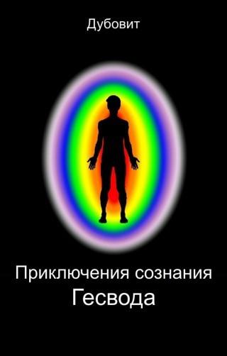 Приключения сознания Гесвода - Дубовит