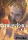 На крыльях Феникса - Anna Yafor, Современный любовный роман