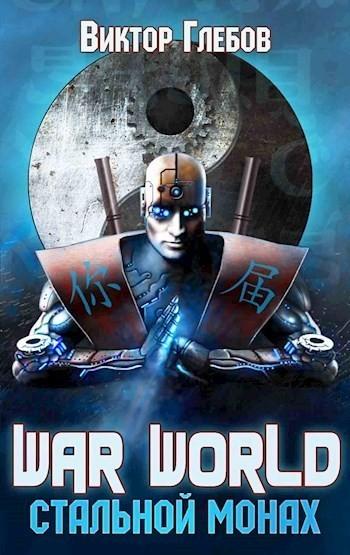 Боевой мир: Стальной монах - Виктор Глебов