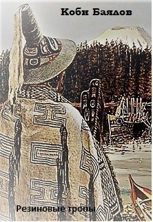 Резиновые тропы - Коби Баялов