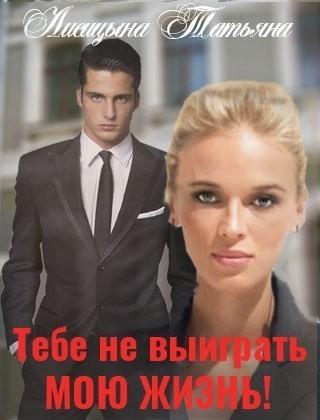 Тебе не сломать моей судьбы - Лисицына Татьяна