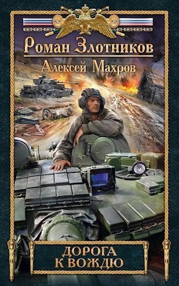 Дорога к Вождю - Алексей Махров