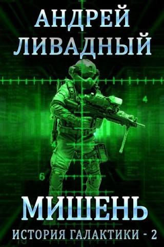 Мишень - Андрей Ливадный