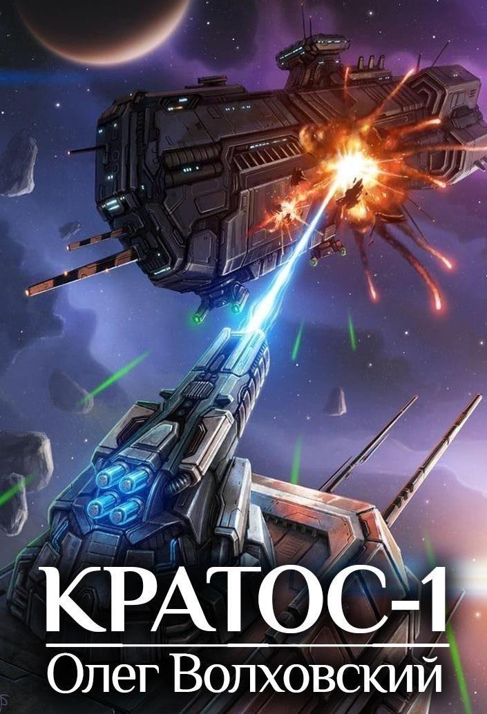 Кратос-1 - Олег Волховский, Космическая фантастика