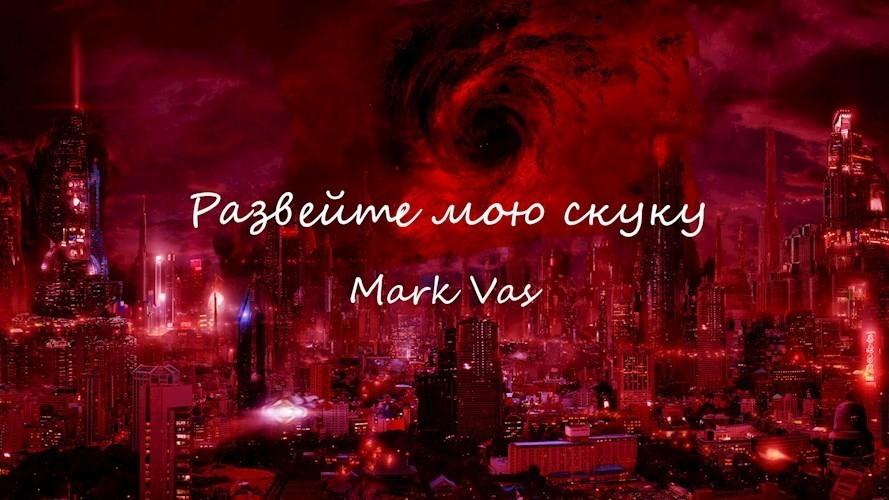 Развейте мою скуку - Mark Vas