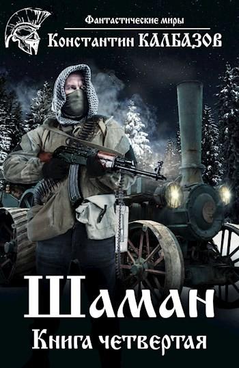Шаман 4 - Калбазов Константин Георгиевич