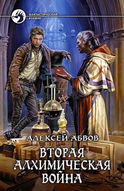 Вторая алхимическая война - Алексей Абвов, Попаданцы