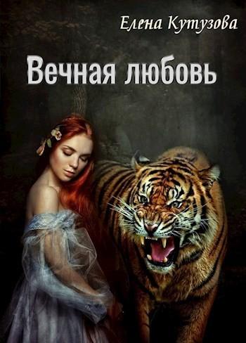 Вечная любовь - Елена Кутузова