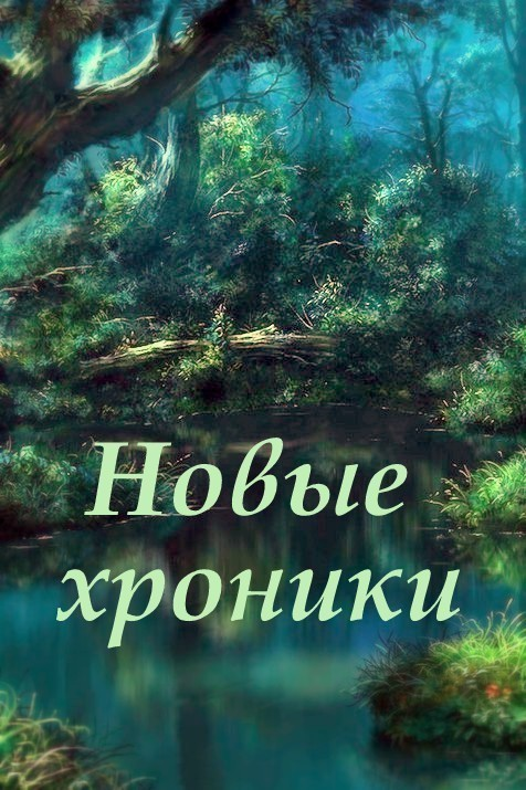 Новые хроники. - Олег Идрисов