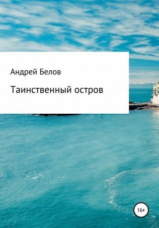 Таинственный остров - Андрей Белов