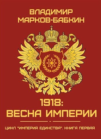 1918: Весна Империи - Владимир Марков-Бабкин