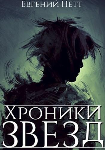 Хроники Звёзд #1 - Евгений Нетт