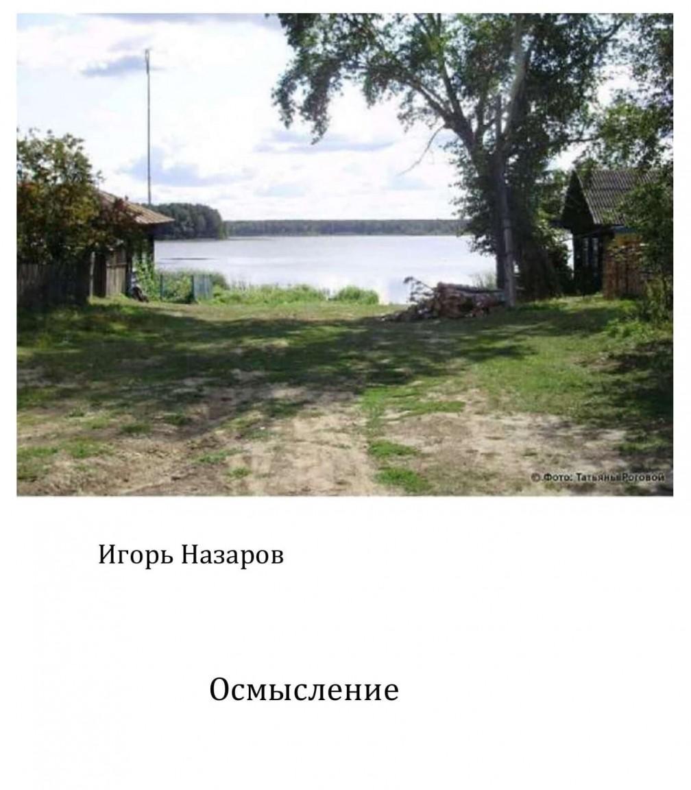 Осмысление - Игорь Назаров