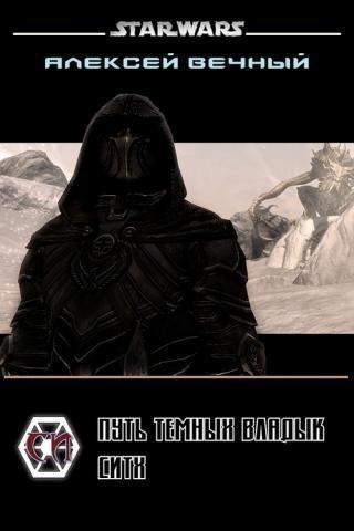 Путь темных владык: Ситх - Вечный Алексей Алексеевич