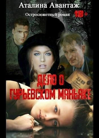 ДЕЛО О ГУРЬЕВСКОМ МАНЬЯКЕ - Аталина Авантаж