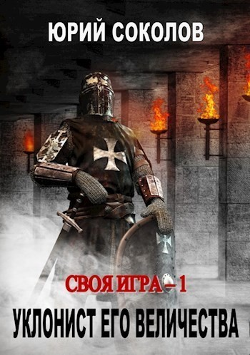 Своя игра - 1. Уклонист его величества - Юрий Соколов