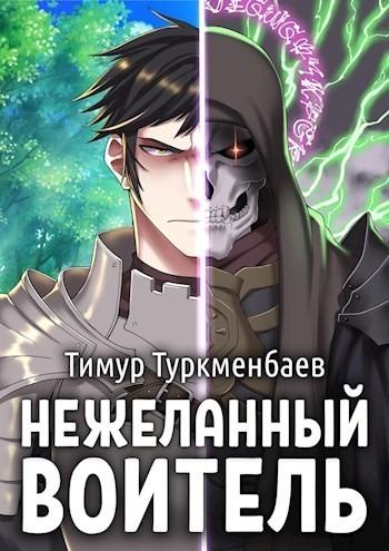 Нежеланный Воитель - Тимур Туркменбаев