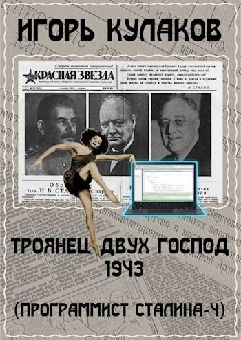 Троянец двух господ 1943 - Игорь Кулаков