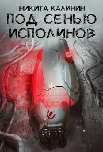 Под сенью исполинов - Никита Калинин