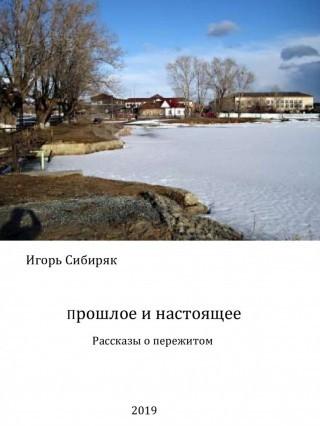 Прошлое и настоящее - Игорь Назаров