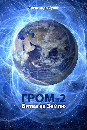Гром 2 Битва за Землю - Сухов Александр