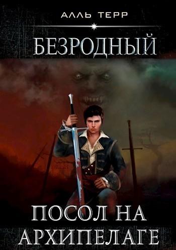 Безродный 3. Посол на Архипелаге - Владимир Батаев