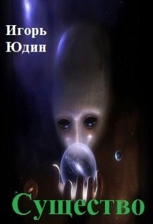 Существо - Igor Yudin