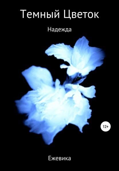 Темный Цветок. Надежда - Ежевика