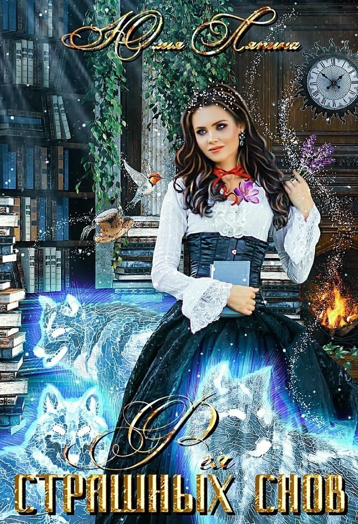 Фея страшных снов - Yulia Lyapina
