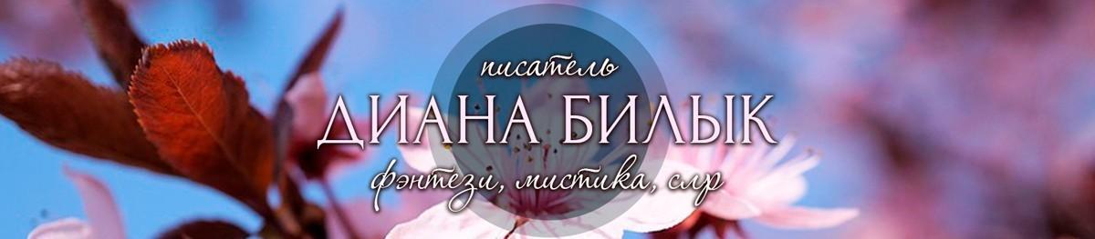 Все книги автора Диана Билык