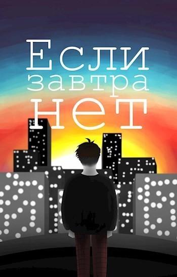 Если завтра нет - Соня Таёжная